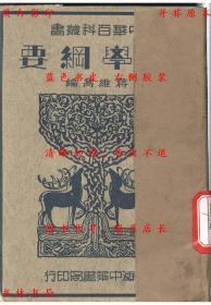 【复印件】佛学纲要-蒋维乔编-民国中华书局刊本