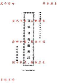 【复印件】东瀛佛教视察记-宁达蕴编-民国铅印刊本