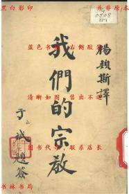 【复印件】我们的宗教-托德著 杨类斯译-民国山东兖州保禄印书馆刊本