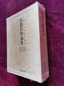 中国当代著名书画家:侯德昌作品集(绘画卷 书法卷 画稿卷 印稿卷 全四册)