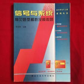 通向研究生之路系列丛书:信号与系统常见题型解析及模拟题(正版品好一版一印)