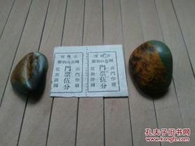 郑州市紫荆山公园门票两联张【五六十年代版】