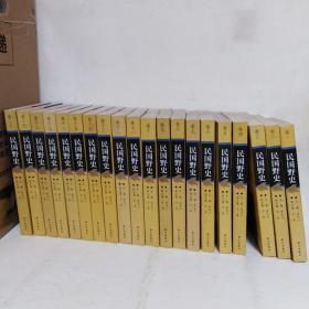 民国野史   (全20册)  (平装本)