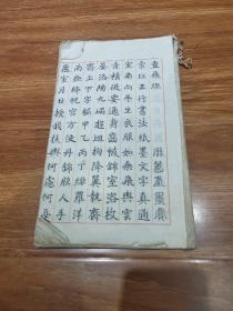 民国手钞本(灵飞经)