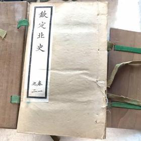 《北史》(光緒十年)二十四冊全