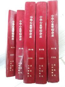 中华心血管病杂志、第24卷1996年、第25卷1997年、第26卷1998年、第27卷1999年、第28卷2000年(5册合售)