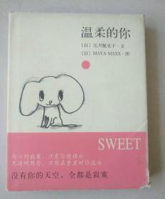 温柔的你,爱哭的你 两册。