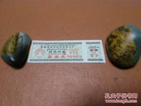 新疆维吾尔自治区商业厅找另布票 叁厘米【1965-1966年版】