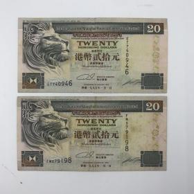 回归祖国前95年96年港币20元10元(5张)
