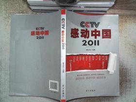 CCTV感动中国:2011
