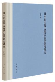 日本在內蒙古殖民法律制度研究