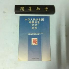 中华人民共和国邮票目录:1993
