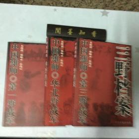 中国雄师:一野档案 、中国雄师:三野档案、中国雄师:四野档案    3册合售
