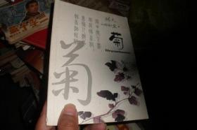 杨氏四知堂(手抄本)