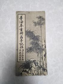 李海峰书醉翁亭记帖