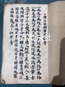 闾山法符咒书(驱邪、治怪,整恶人法门)