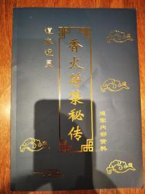 原装烫金正版巜道家通灵香火符箓秘传》道门自用版道家内部资料道教用品书藉