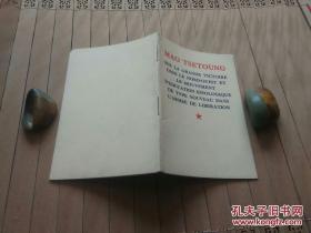 毛泽东 评西北大捷兼论解放军的新式整军运动【法文版】