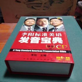 李阳标准美语发音宝典(CD)