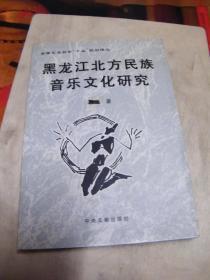 黑龙江北方民族音乐文化研究