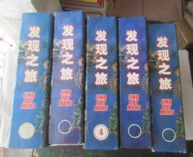 英国GE Eagiemoss独家授权中文版 发现之旅 5本合售