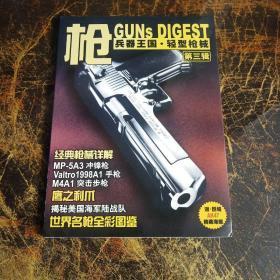 枪兵器王国轻型枪械第三辑(有1张光盘9张枪卡片)看图   走快递