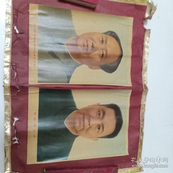 伟大的领袖和导师毛泽东主席,华国锋主席
