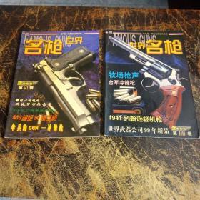 名枪世界【2000第Ⅵ,IIII辑】两本