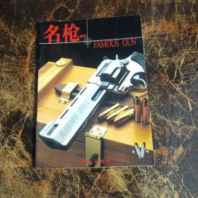 名枪画册 第V辑+9+2002.4+B   看图4本合售