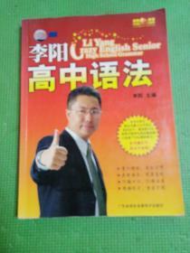 李阳高中语法