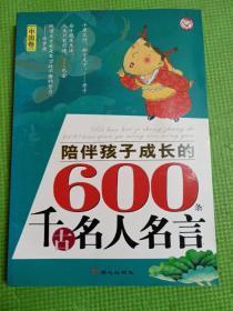 陪伴孩子成长的600条千古名人名言.中国卷
