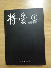 杨慧子著《将爱1》