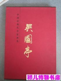 中国近现代名家画集 吴国亭(仅印量1000册)