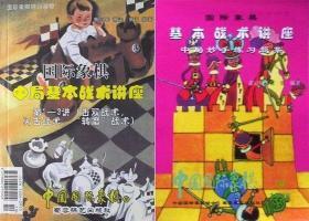 国际象棋基本战术讲座:中局妙手习题集(第一、二册) 合售