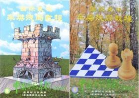 【正版】国际象棋车类残局教程(上、下册) 合售
