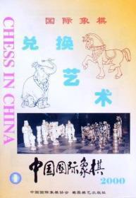 【正版】中国国际象棋(2000.1)国际象棋兑换艺术