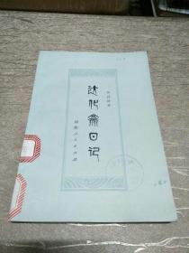 达化斋日记 1978年1版1印   馆藏