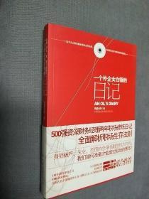 一个外企女白领的日记,2008一版一印