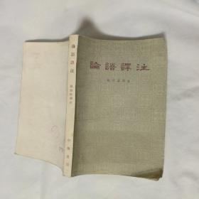 论语译注 杨伯峻 译注(繁体横排)1984年印