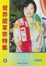 中国国际象棋(2001.1) 女子世界冠军赛特集