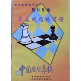 【正版】中国国际象棋(2004.6) 车类残局练习册