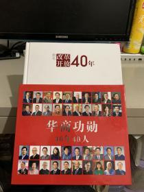 华商功勋40年40人——改革开放四十周年献礼