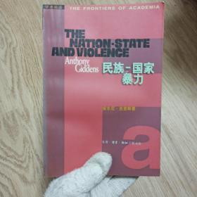 民族—国家与暴力