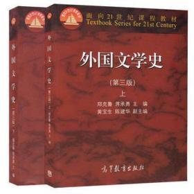 外国文学史 第三版 上册+下册2本一套 郑克鲁