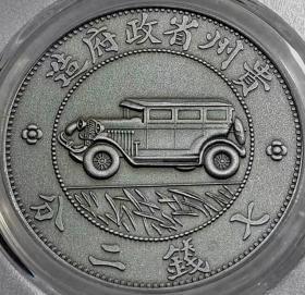 精美贵州银币汽车币壹圆PCGS评级纪念币收藏