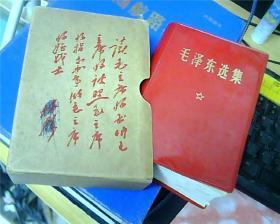 毛泽东选集(一卷本)64开