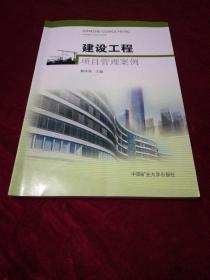 建设工程项目管理案例