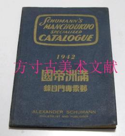 1942满洲帝国邮票专门目录