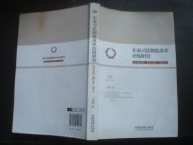 """东亚司法制度改革比较研究:以司法的""""践行者""""为中心"""