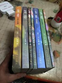 哈利波特全集 全七册